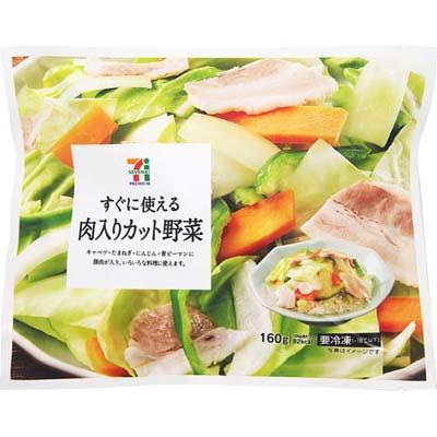 セブンイレブンの冷凍肉野菜