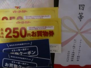 0105sebun1.jpg