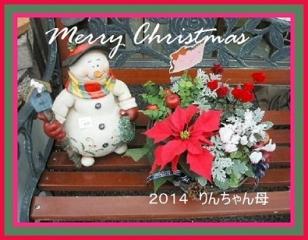 12252014クリスマス