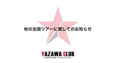 yazawa aki