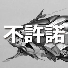 WF2015S Rocket&507 版権申請結果(ダライアス外伝)