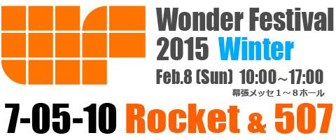 Rocket&507 WF2015冬 ブース番号7-05-10