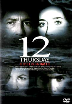 12 THURSDAY-12日の木曜日- [DVD]