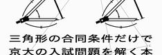 三角形の合同条件だけで京大の入試問題を解く本