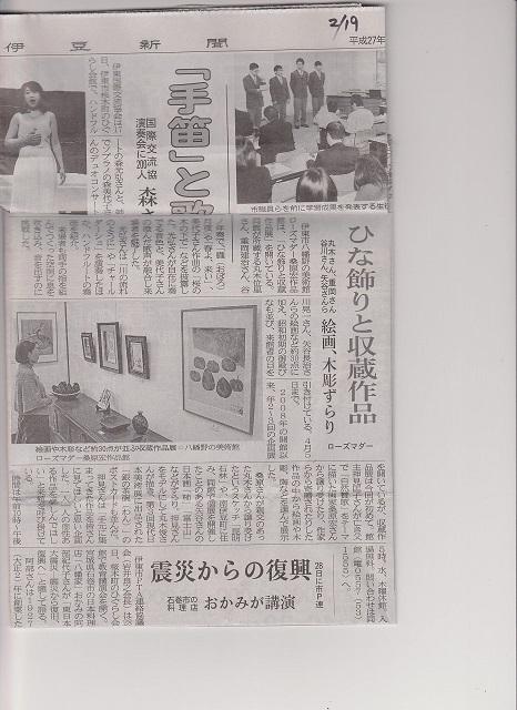 2015,2,19伊豆新聞掲載記事 001