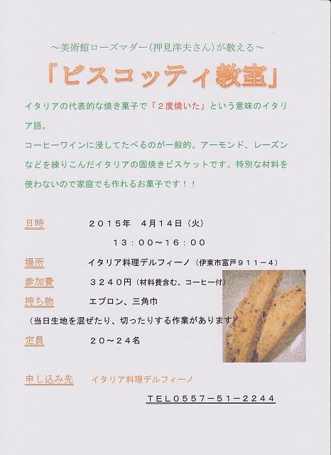 ビスコッティ教室ポスター2015.4.14 001