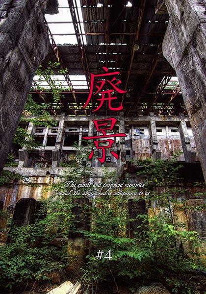 廃墟写真集「廃景#4」_表紙
