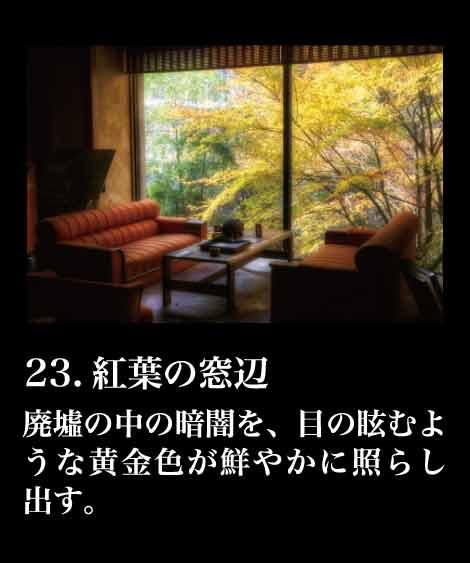廃墟写真集「廃景#4」_作品解説23