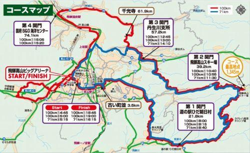 飛騨高山コース図