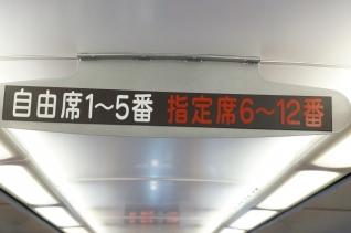 いしづち 特急14