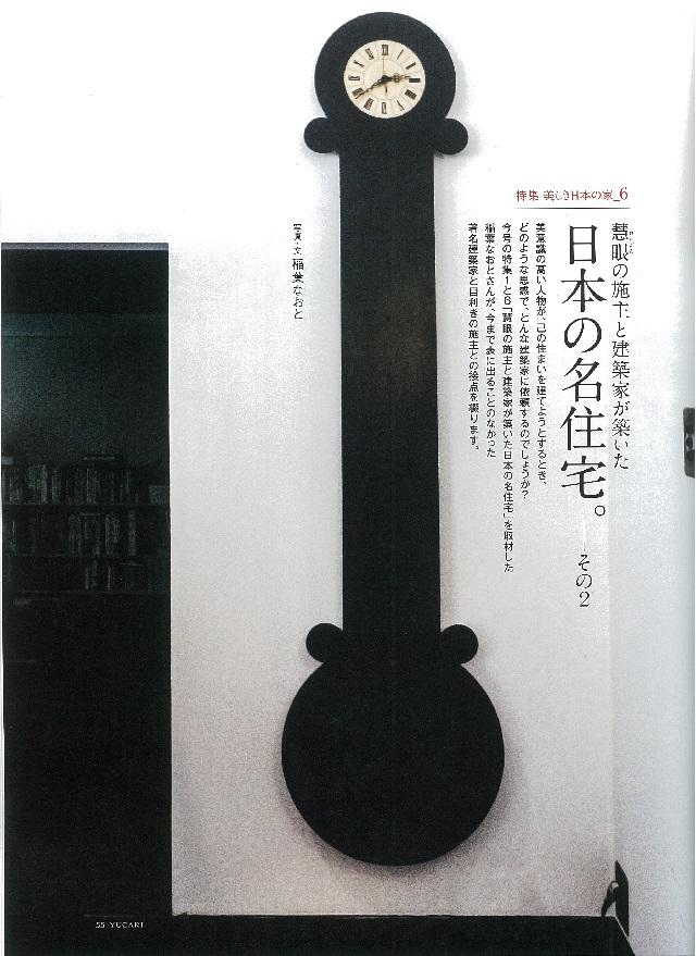 yukari2