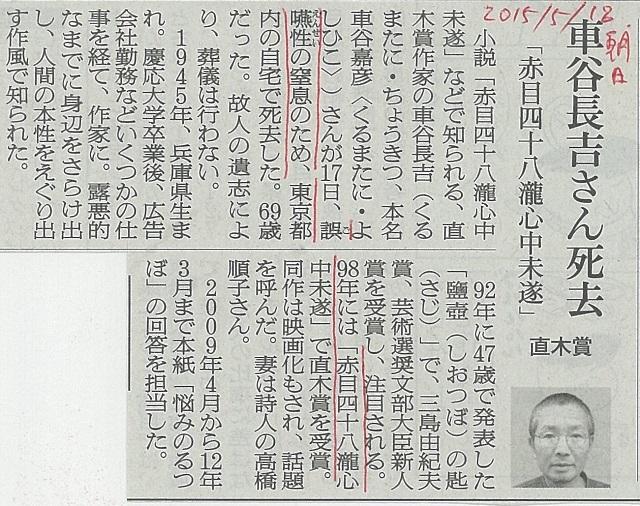 車谷長吉05