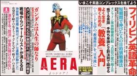 AERA表紙