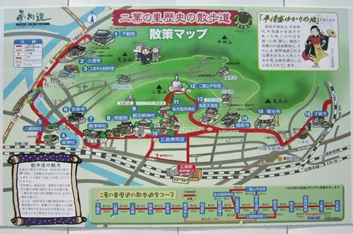 二葉の里 散策マップ