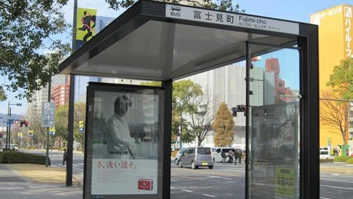 富士見町バス停