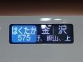 20150318_北陸新幹線03