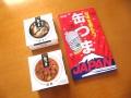 20150505_缶つま01