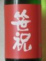 20150508_笹祝02