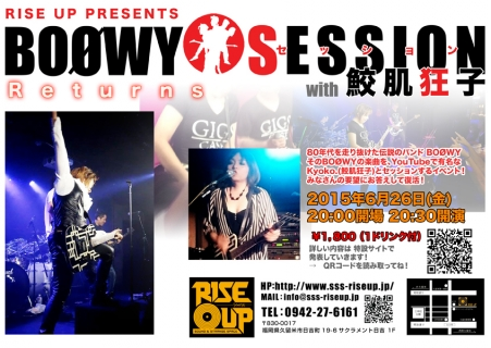 boowysession20150626.jpg
