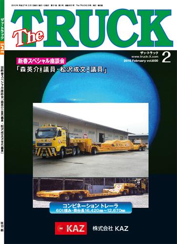 月刊『TheTRUCK』2月号