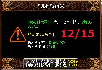 12月15日えろりなvs暁の討伐隊
