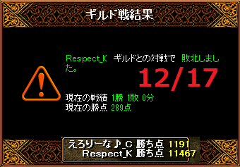 12月17日えろりなvsりすぺくと