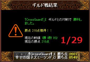 1月29日ネズミーvs†CrossGuard†