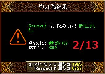 2月13日えろりなvsRespect