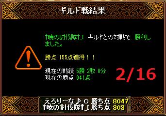 2月16日えろりなvs†暁の討伐隊†