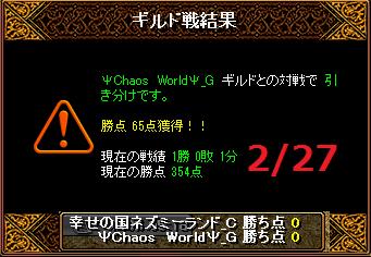 2月27日ネズミーvsΨChaos WorldΨ