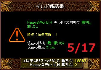 5月17日エロテロvsHappy☆World