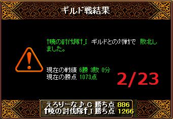 2月23日えろりなvs†暁の討伐隊†