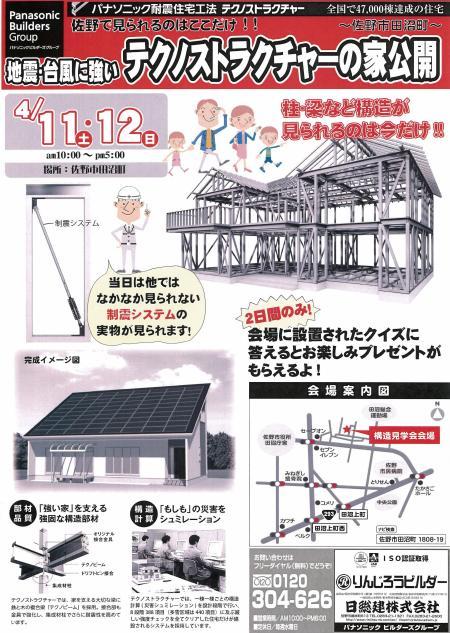 宮田邸_構造見学会