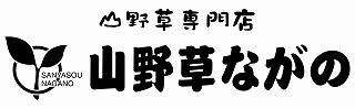 山野草ながのロゴ - コピー