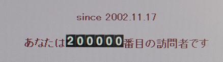 20万hit