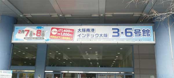 フィッシングショー 大阪