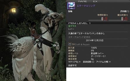 ffxiv_201412025_01.jpg