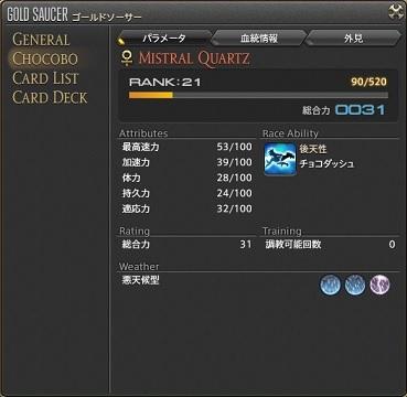 ffxiv_20150618_12.jpg
