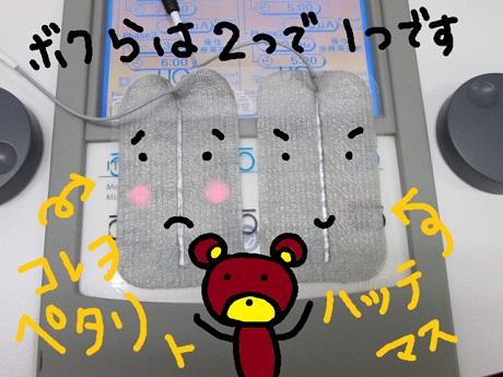 マイクロ2
