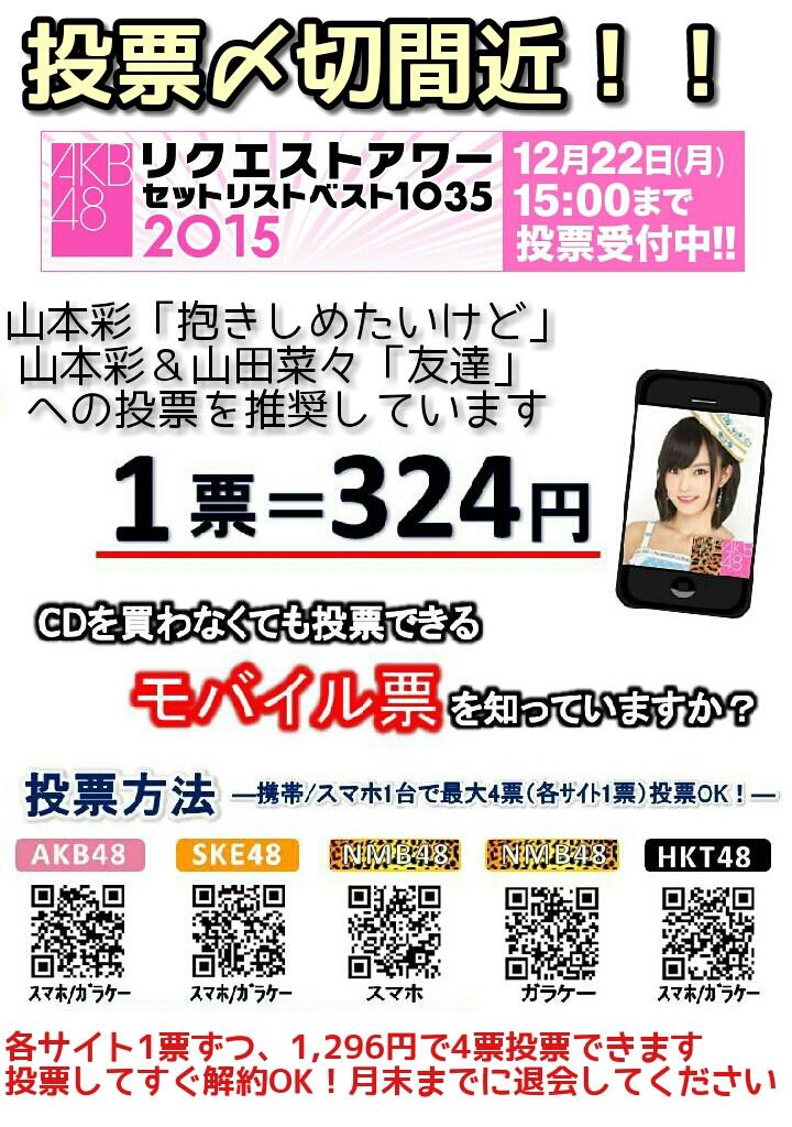 141221_01山本彩画像
