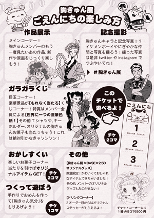 mc_asobikata_s.jpg