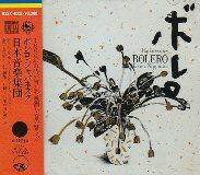「ボレロ・ジャパネスク 」キングレコード (K32X-4002 )
