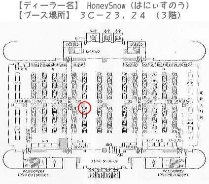 1/12 【ドールショウ42冬】参加します!! 【HoneySnow】3C-23.24 (3F)