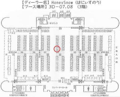 5/5【ドールショウ43初夏】参加します!! 【HoneySnow】3D-07.08