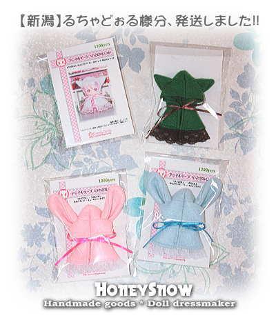 【HoneySnow】 るちゃどぉる様 4月納品分