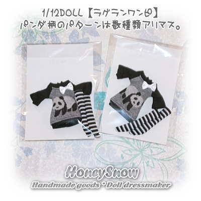 1/12DOLL 【ラグランワンピ】 服 武装神姫、figma、オビツ11、ピコニーモ