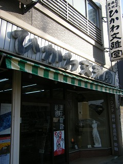 ひかわ文雅堂 010