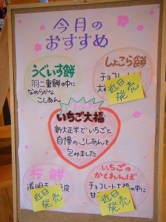 昌栄堂いちご大福 014