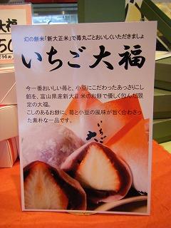 昌栄堂いちご大福 016