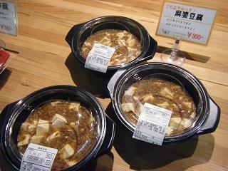藤吉お惣菜 003